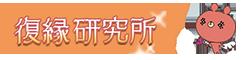 復縁研究所(ふくえんけんきゅうじょ)